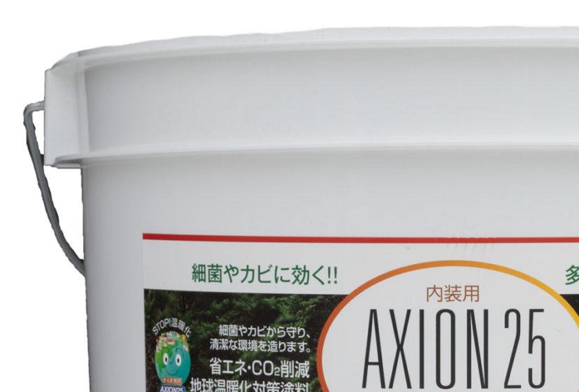 axion-banner