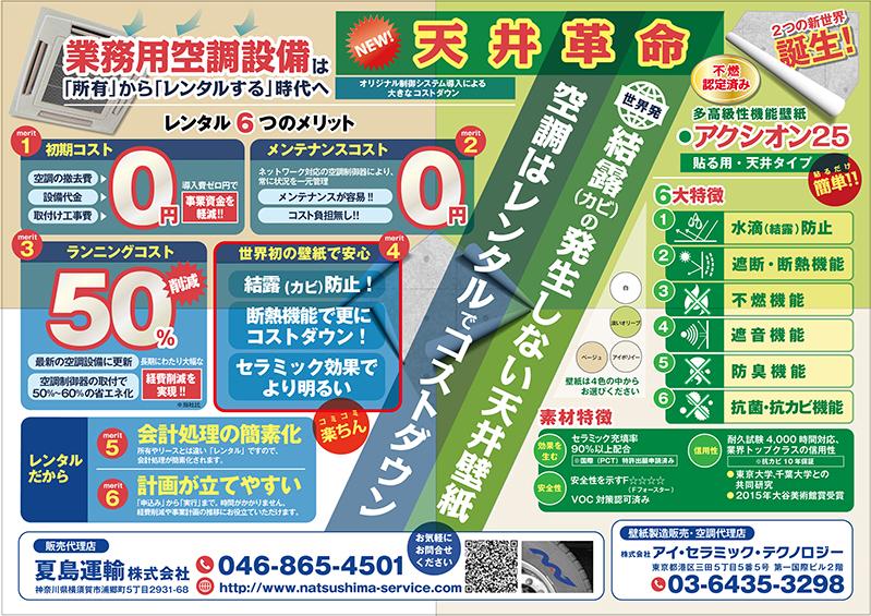 chirashi_kabegami_w800